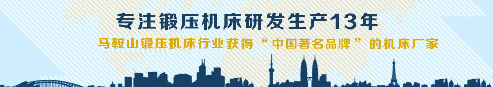 """专注锻压机床研发生产13年美食祈祷和恋爱电影网盘,马鞍山锻压机床行业第一个获得""""中国驰名商标""""的机床厂家!"""